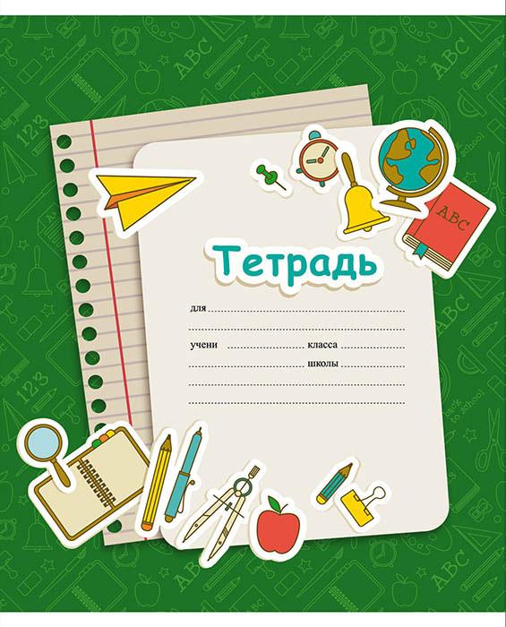 Заказать тетради детским учреждениям