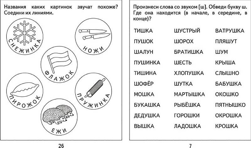 домашние задания логопеда по звукопроизношению