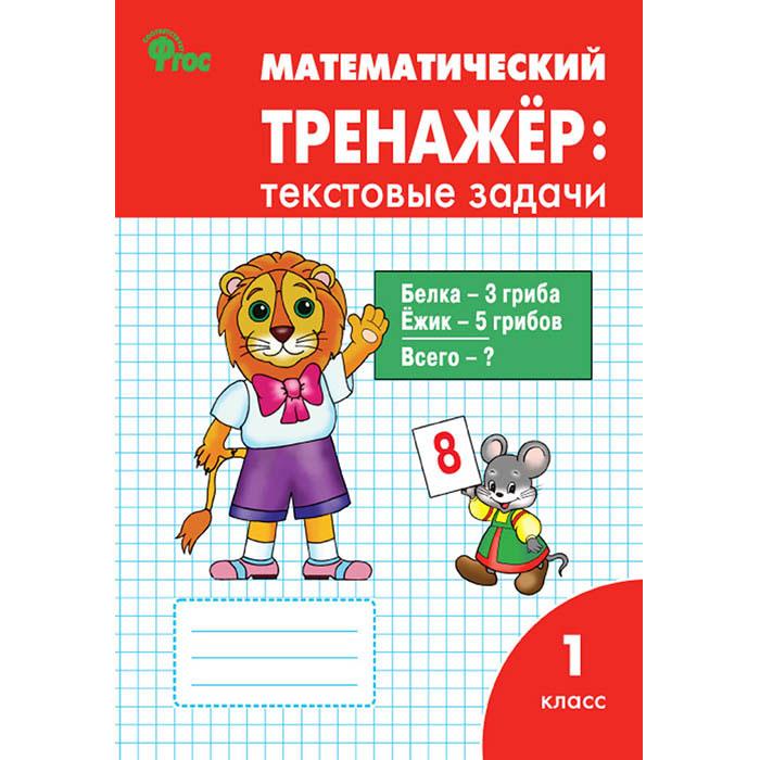 Математический тренажер. 4 класс. Текстовые задачи. ФГОС - Давыдкина, Максимова